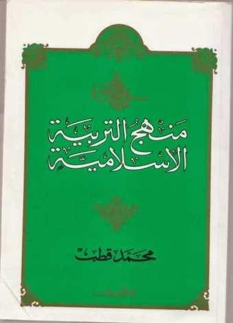 منهج التربية الإسلامية