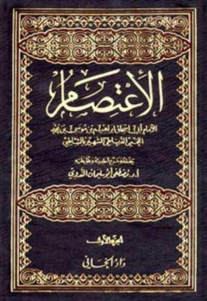 الشبهات 15 كتابًا ترسم لك طريق التعامل مع الشبهات المُثارة حول الإسلام 15