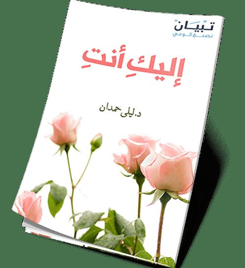 15 كتابًا لا غنى عنها لكل امرأة مسلمة يشغلها حال أمتها 7