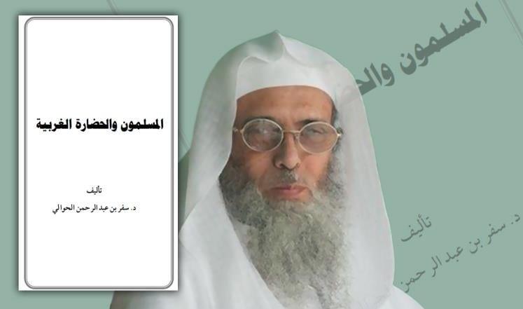 ماذا في كتاب المسلمون والحضارة الغربية للشيخ سفر الحوالي؟ - الجزء الأول 1