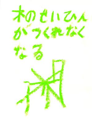 minna00107