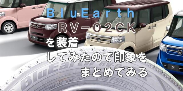 BluEarth RV-02CKを装着してみたので印象をまとめてみる