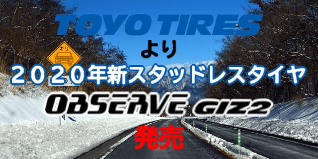 トーヨーの新スタッドレス「OBSERVE GIZ2(オブザーブ ギズツー)」