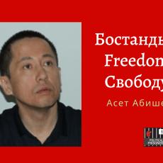 Асет Абишев