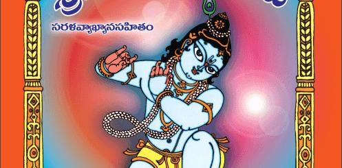 ttd pothana bhagavatham pdf free download