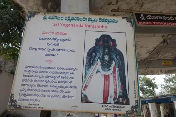 Sri Yogananda Narasimha temple