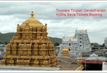 Tirumala seva tickets for October