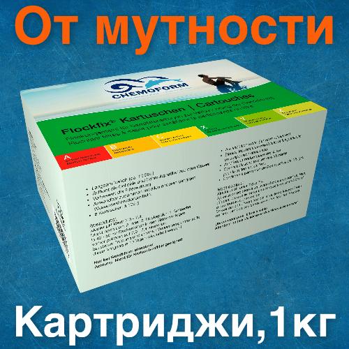 ФЛОКФИКС средство от мутности для бассейна,1кг