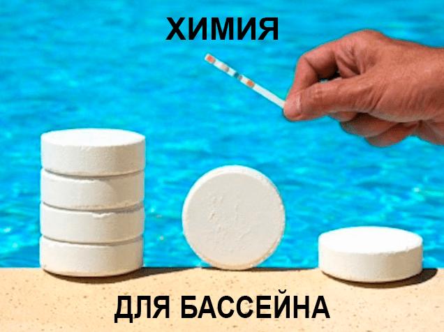 Купить химию для бассейна