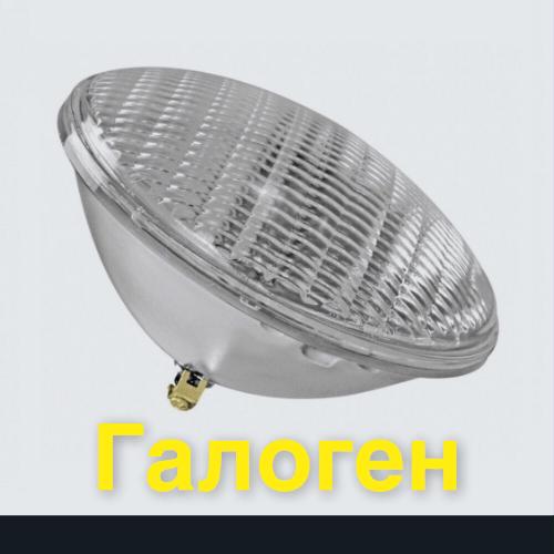 Лампа фара для бассейна газоген 12 вольт 300 ват