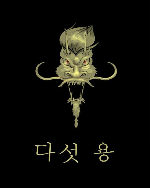 Logo des 5 dragons