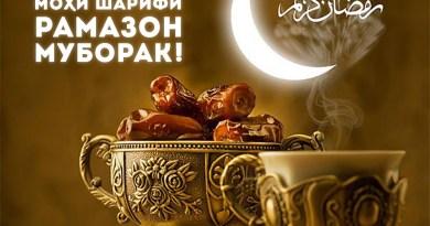 Табрикот бо фарорасии моҳи шарифи Рамазон!