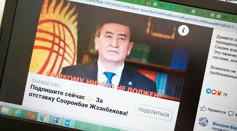 Дар Қирғизистон истеъфои президентро талаб доранд