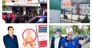 Ҳодиса дар марзи Қирғизистон ва Тоҷикистон