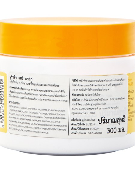 NOURISHING HAIR MASK 300 ml.