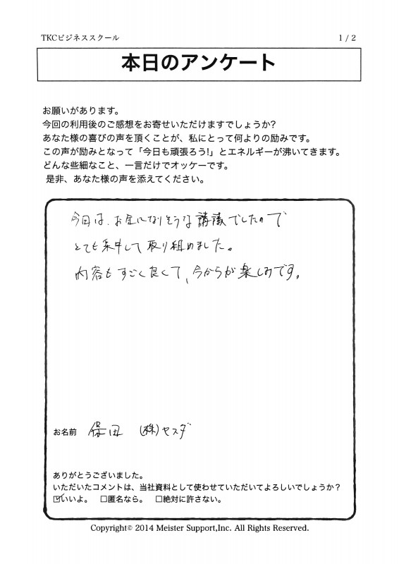 Scannable の文書 4 (2015-10-13 21_37_26)