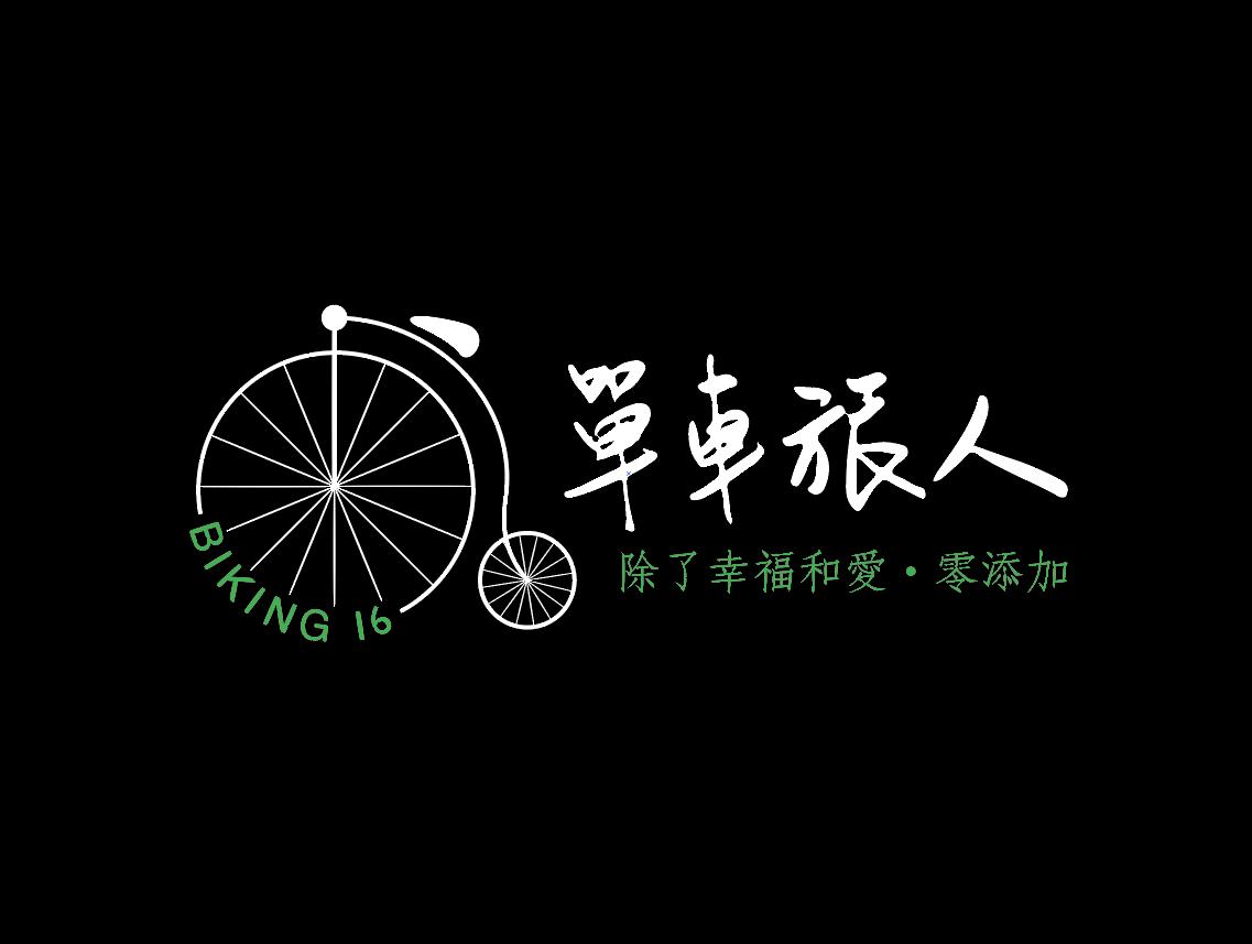 單車旅人咖啡館 ft. LYC Design Biking 16 Cafe│彰化│今秋友好聯盟
