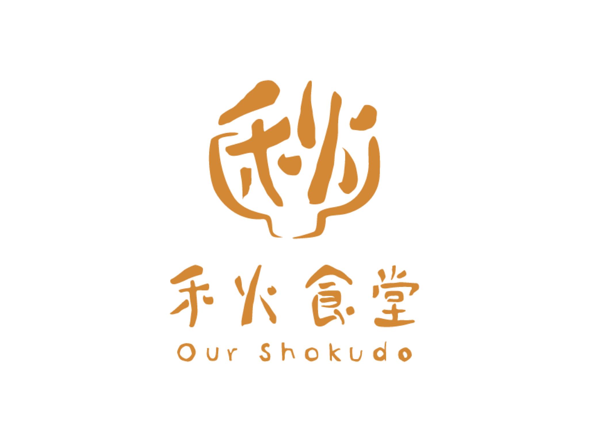 禾火食堂|日式丼飯、社區廚房、鹿港友善環境店家