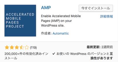 AMP−プラグイン