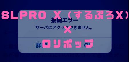 SLPRO X(するぷろX)×ロリポップ