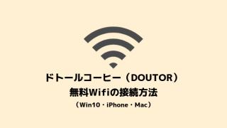 ドトールの無料Wifiの接続方法