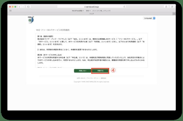 スタバ-wifi接続手順3