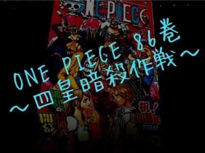 onepiece86