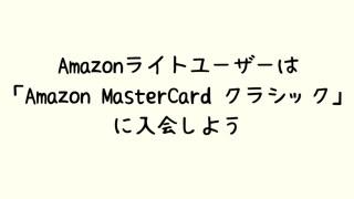 amazon-mastercard-クラシック-アイキャッチ