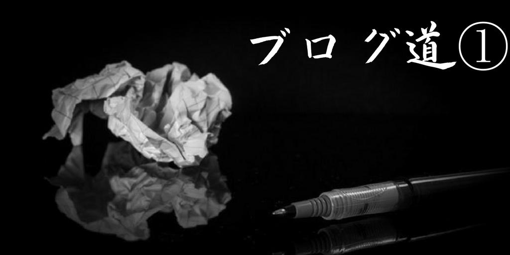 ブログ道①