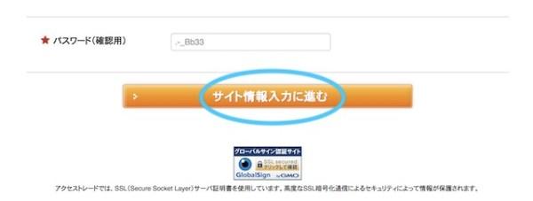アクセストレード登録手順4