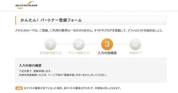 アクセストレード登録手順6-1
