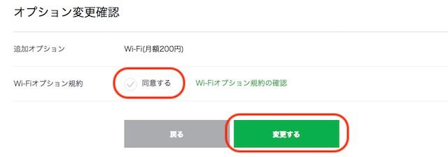 LINEモバイル-Wi-Fiオプション加入手順の画像7
