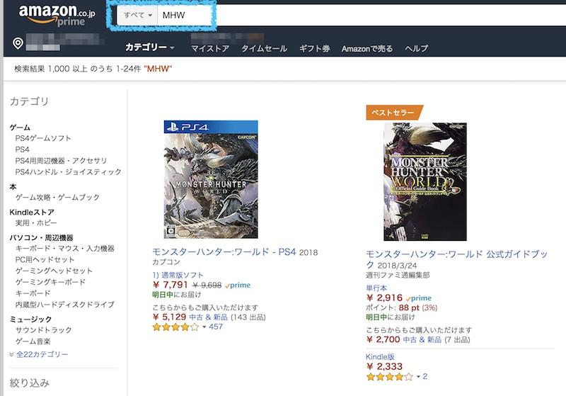 Amazon−「MHW」検索画面
