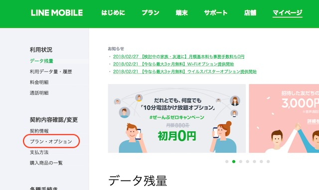 LINEモバイル-Wi-Fiオプション加入手順の画像3