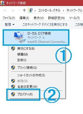 Windows10-ネットワーク接続画面