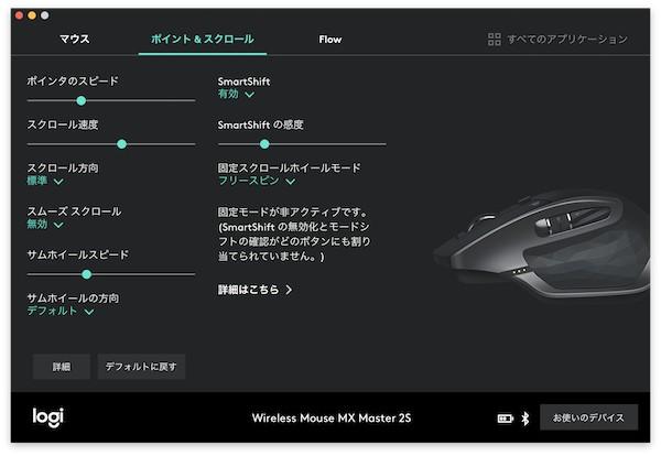 MX MASTER 2S-カスタマイズ画面3