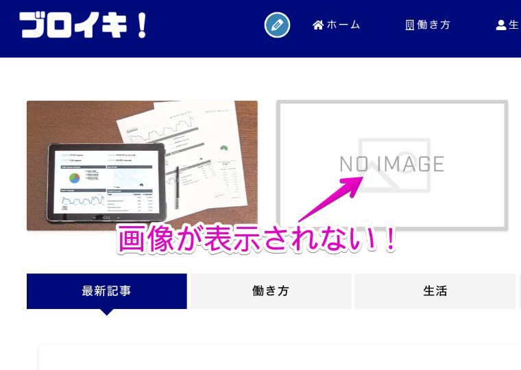 JIN-ピックアップコンテンツに画像が反映しない