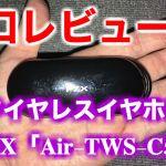 ワイヤレスイヤホン「Air-TWS-C5」レビュー-min