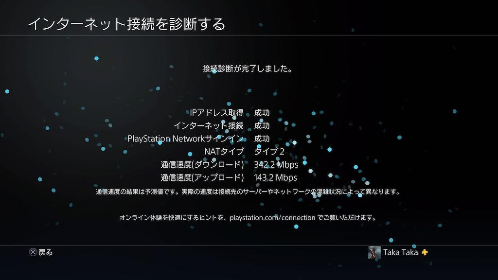 PS4改善後