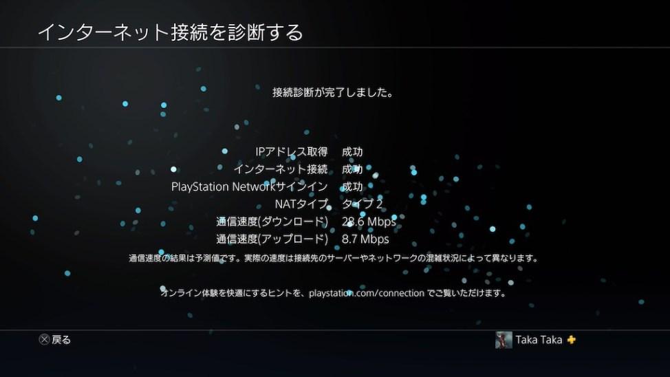 PS4改善前