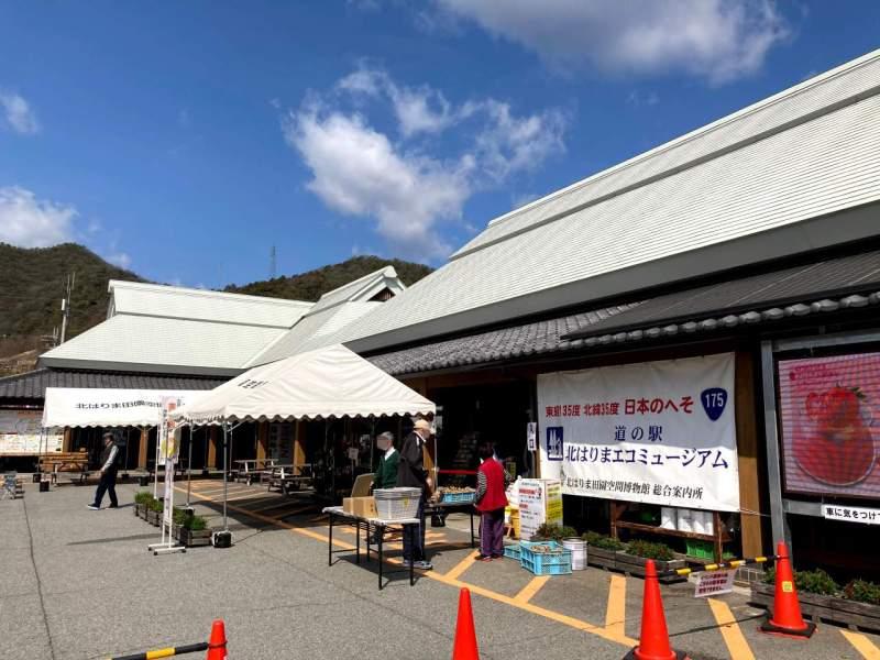 道の駅「北はりまエコミュージアム」