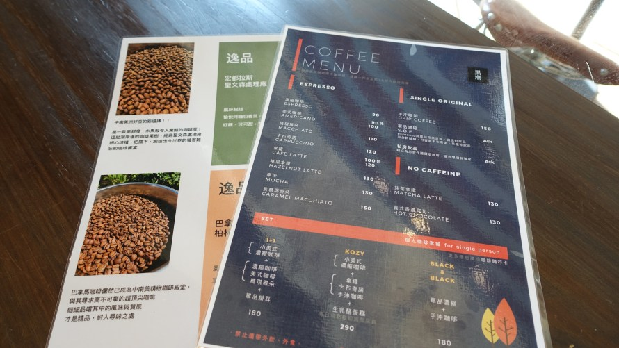 黑潮咖啡菜單menu