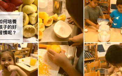 培養孩子的好習慣
