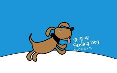 忠心的情感狗 Feeling Dog