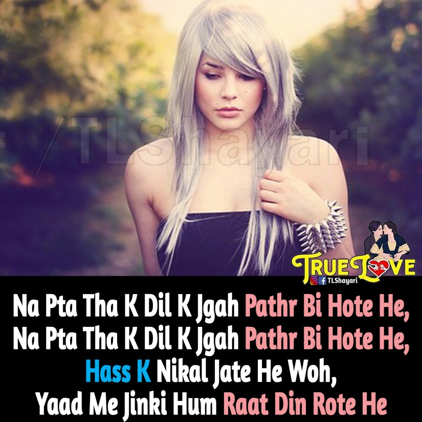 76 - Top 20+ One Sided Love Shayari - Best One Side Love Quotes Ever