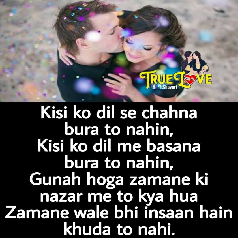 24 - Top 100+ True Love Shayari in Hindi 2018 {Best Collection With Images}