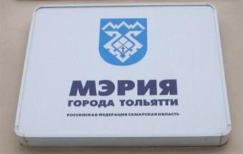 Новое руководство Тольятти обучат на специальных курсах?