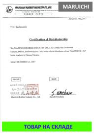 сертификат Maruichi