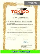 сертификат TOKICO