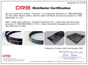 сертификат дистрибьютора Dongil (DRB) Украина 2019